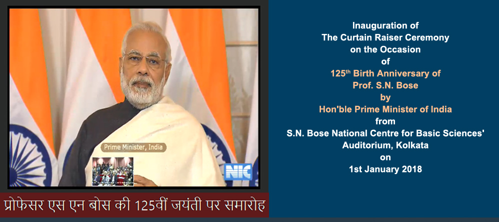125th Birth Anniversary of Prof. S.N. Bose by Hon'ble Prime Minister