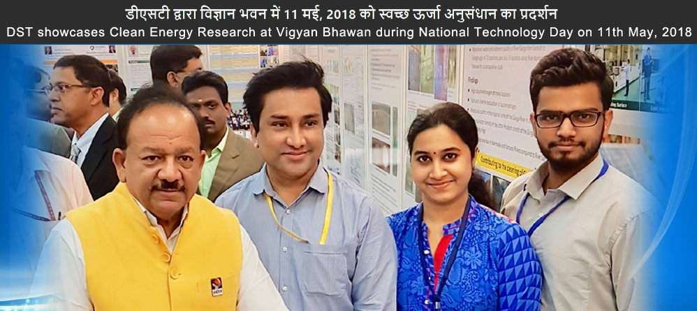 DST showcases Clean Energy Research at Vigyan Bhawan during National Technology Day on 11th May, 2018