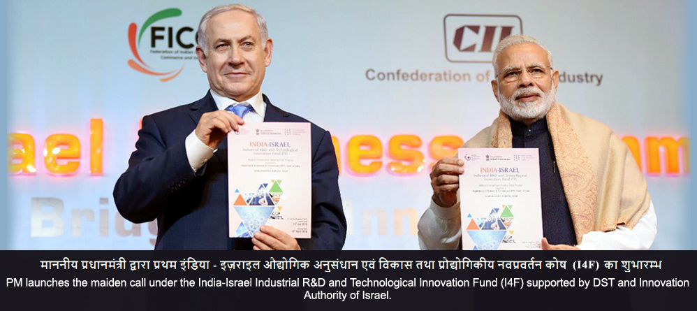 PM launches the maiden call under the India-Israel Industrial R&D and Technological Innovation Fund (I4F) supported by DST and Innovation Authority of Israel.