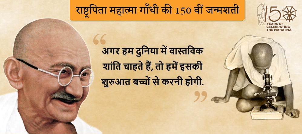 Mahatma Gandhi 150 yrs