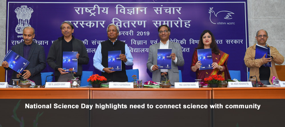 National Science Day (NSD- 2019)