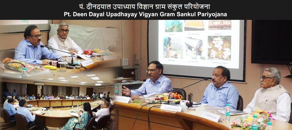 Dr. Harsh Vardhan launches Pt. Deen Dayal Upadhayay Vigyan Gram Sankul Pariyojana