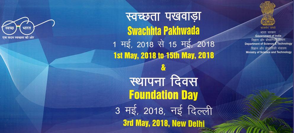 Swachhta-Pakhwada-DST